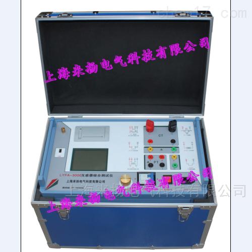 标准机箱互感器测试仪