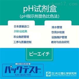 WAK-pH日本共立试剂盒水质快检pH