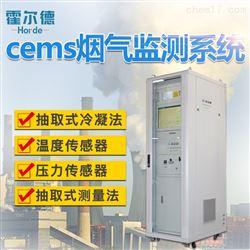 烟气排放自动监测设备