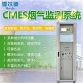 HED-CEMS-1000锅炉烟气在线监测设备