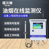 HED-YY20餐饮油烟监测设备