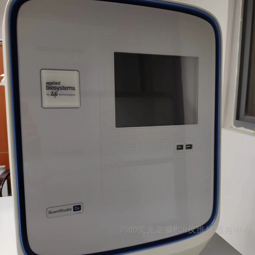 ABI QuantStudioTM 6 Fle PCR仪维修