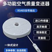 RS-MG111-N01-1建大仁科多功能温湿度传感器 多要素的气体