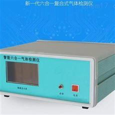 LB-ZN6智能六合一复合式气体检测仪