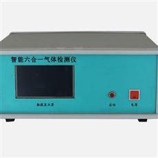 LB-ZN6智能六合一气体检测仪 超大彩色触摸触摸屏