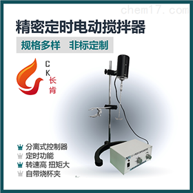 CKJJ-1精密定時電動攪拌器