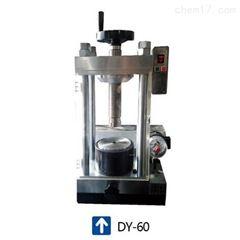 上海电动压片机 DY60电动粉末制样机