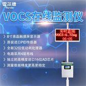 HED-VOCs-01在线式voc气体检测仪
