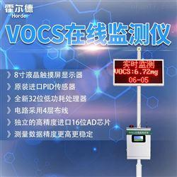VOC在线监测设备多少钱