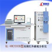 高频红外碳硫仪 南京麒麟碳硫分析仪器