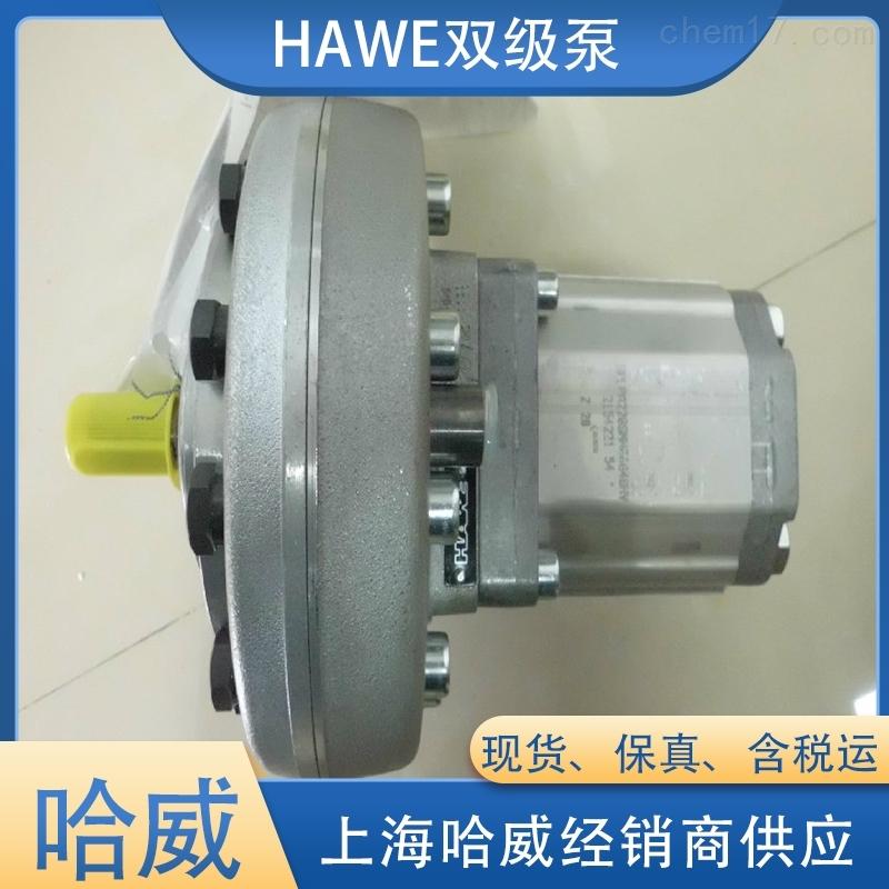 原装HAWE哈威RZ6.0/2-28双级泵