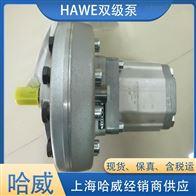 原装德国HAWE哈威双级泵RZ8.3/3-59