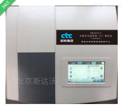水溶性铬(Ⅵ)测定仪CR2019-2