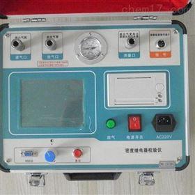 智能型SF6密度继电器测试仪