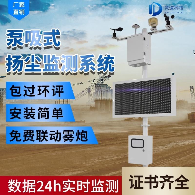 施工现场扬尘监测设备