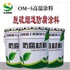 om-5耐酸涂料需要固化剂吗