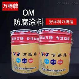 OM-5涂料 烟囱专用防腐漆价格
