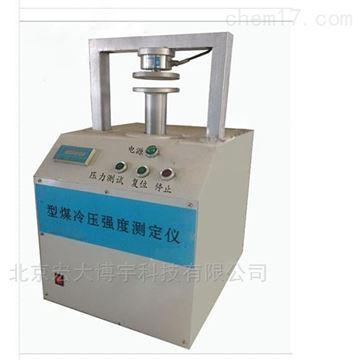 新型型煤冷压强度测定仪__煤抗裂强度分析