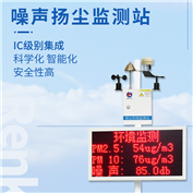 RS-ZSYC3-*扬尘在线检测系统