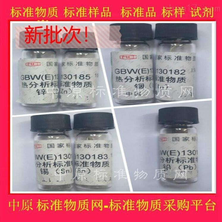 热分析标准物质铟锡铅锌二氧化硅水杨酸苯脂