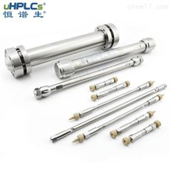 HPTUB-021050-1-1-1恒谱生定制高效液相分析柱_316不锈钢色谱柱