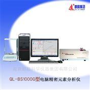 QL-BS1000G型材料多元素分析仪器