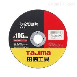 日本田岛tajima砂轮切割片PRO系列