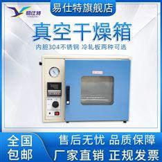 智能电热真空干燥箱