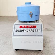 沥青混合料离心抽提仪试验规程