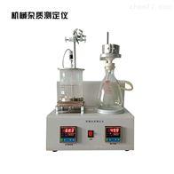 BSY-10石油產品添加劑機械雜質測定儀