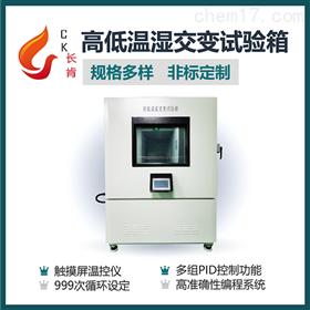 CKTH992-70-2.5D高低溫濕交變試驗箱