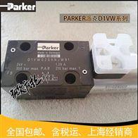 库房现货Parker派克电磁阀D1VW009NJW