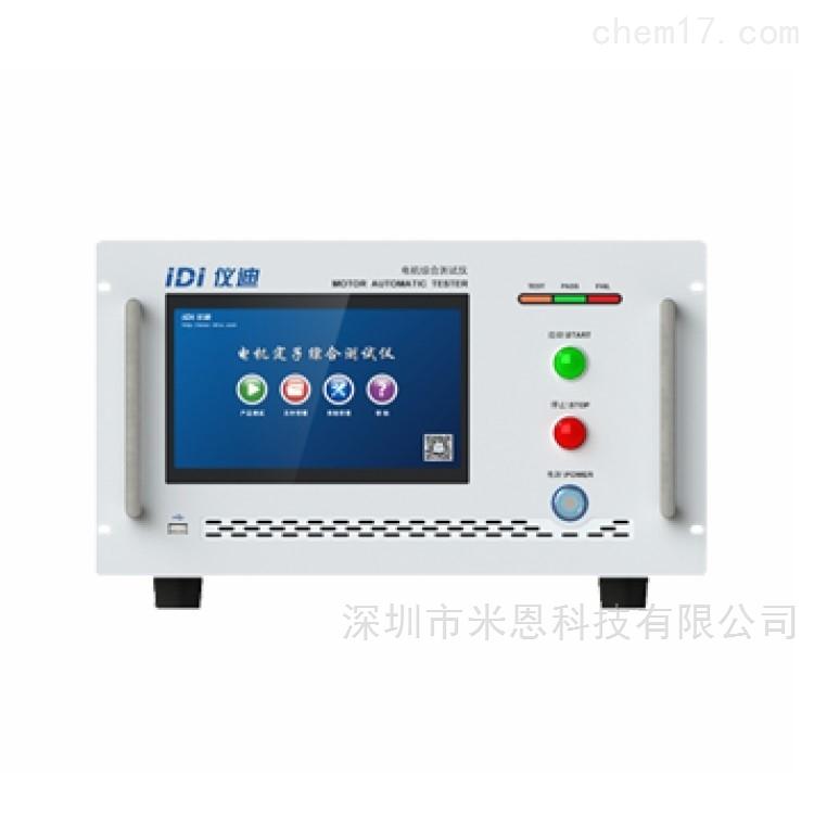 仪迪WS530X新一代直流无刷电机测试系统