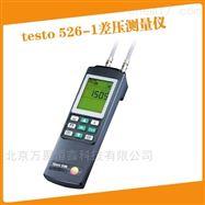 德国TESTO 526-1 差压测量仪 包邮