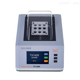 TX1609智能消解器