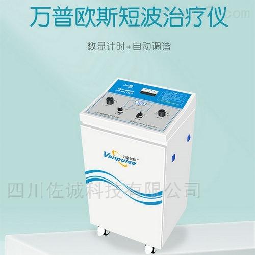 NK-P-B型(万普欧斯)短波治疗仪