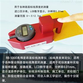 RB-5000标线厚度检测仪