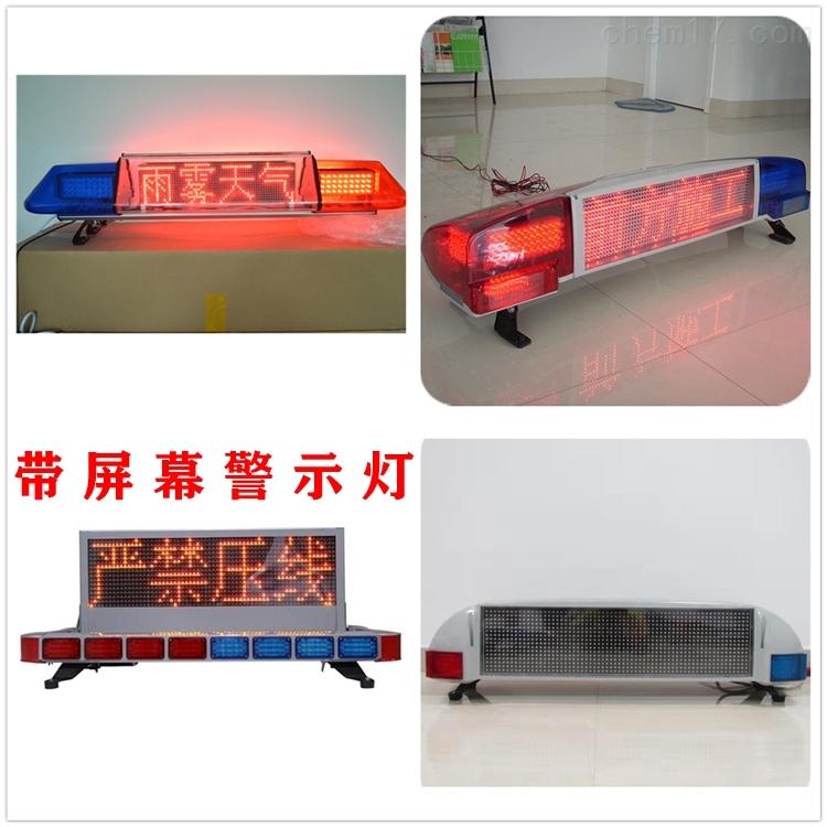 奥乐TBD-G000型长排警灯车顶报警灯