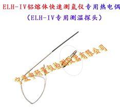 铝熔体快速测氢仪专用热电偶测温探头