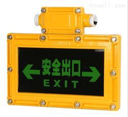价格BF840防爆标志灯化工厂安全出口