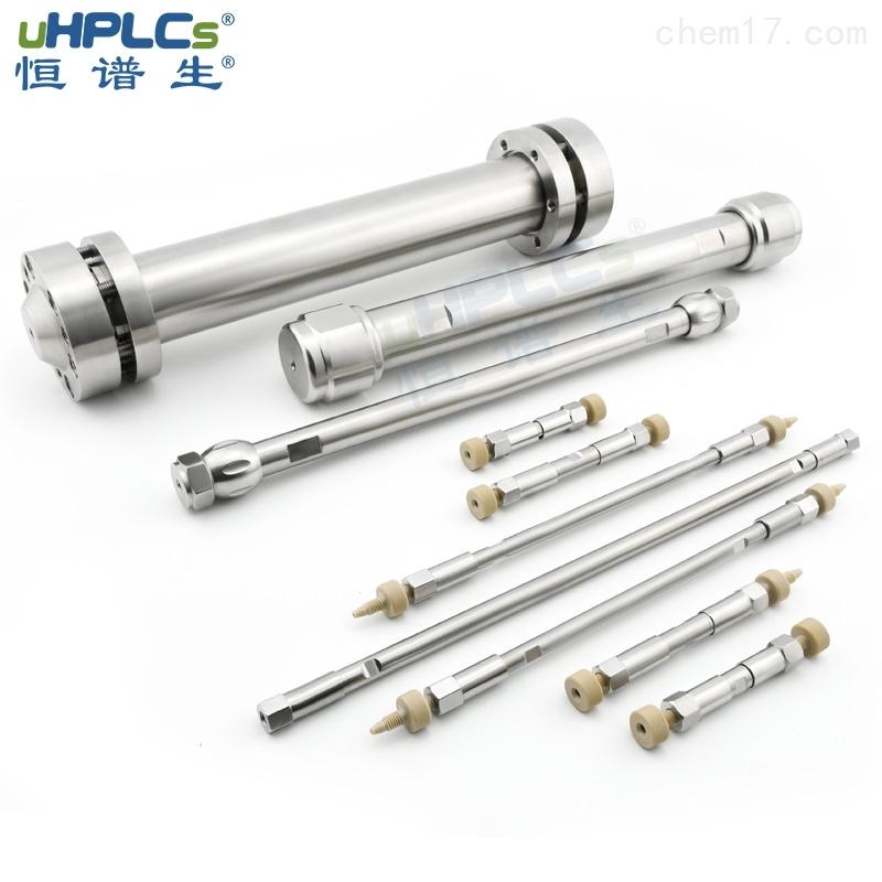 恒谱生UPLC超高压液相C18反相色谱柱