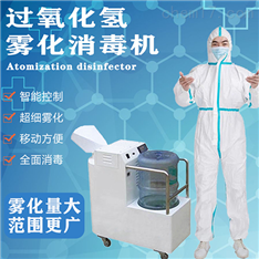 过氧化氢雾化消毒机 医用气溶胶喷雾器