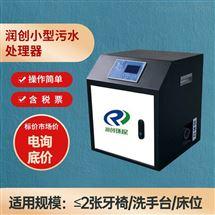 国产小型污水处理器 润创RCXD-B1详情电讯