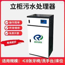 立式小型污水处理器 润创RCXD-B3详情电讯