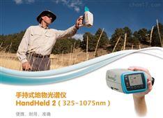 手持式地物光谱仪
