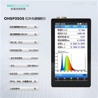 手持式光谱照度计