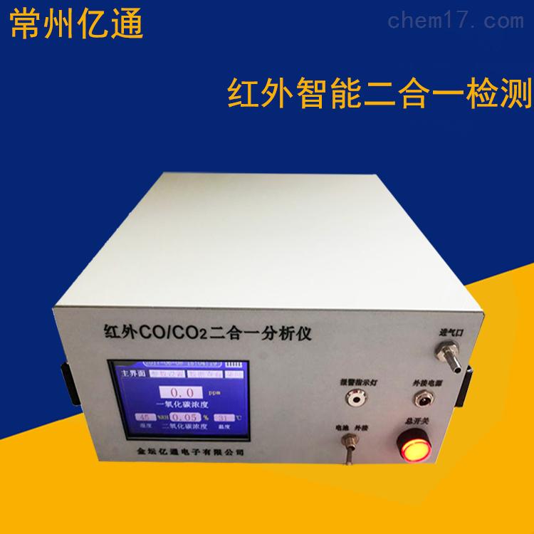 便携式红外二合一气体分析仪