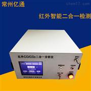 ET3015F便携式红外二合一气体分析仪