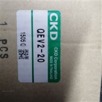 QEV2-20CKD排氣閥