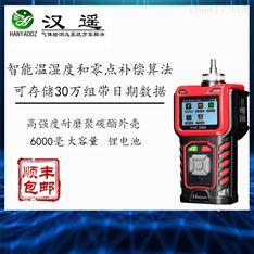 便攜式紅外氣體檢測報警儀